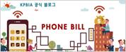 한국전화결제산업협회 블로그 링크 이미지